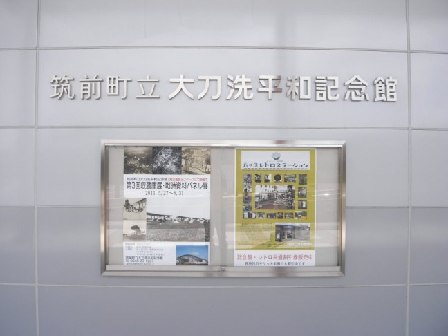 大刀洗平和記念館