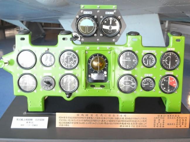 零式艦上戦闘機 主計器盤(複製品)