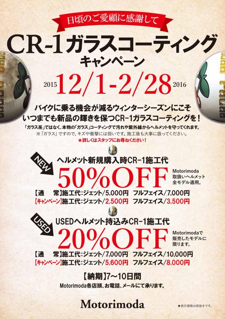 CR-1 ガラスコーティング キャンペーン 2015/12/1 - 2016/2/28