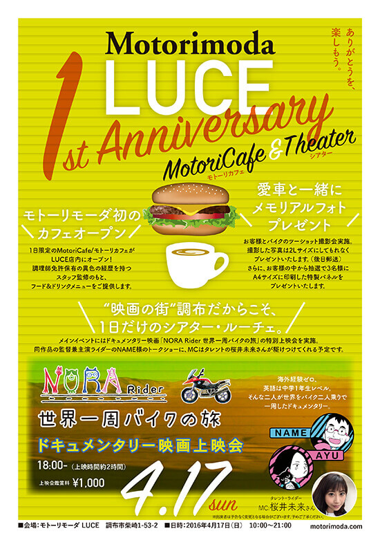 Motorimoda LUCE 1st Anniversary