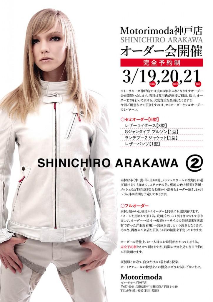 SHINICHIRO ARAKAWA ORDER in KOBE