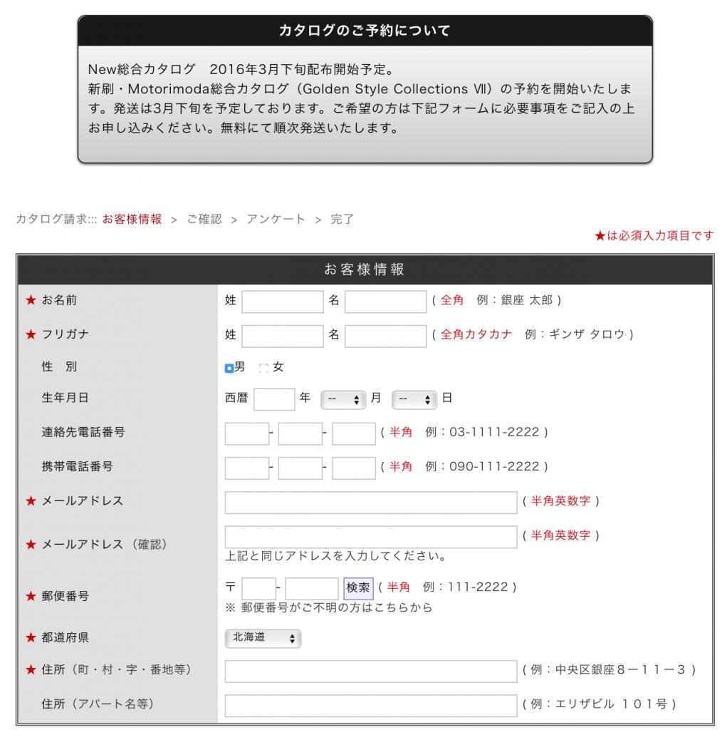 カタログ予約フォーム