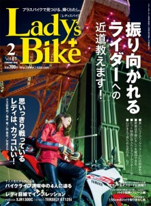Lady's Bike vol.61 表紙