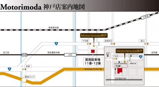 Motorimoda 神戸店 契約・駐車場マップ