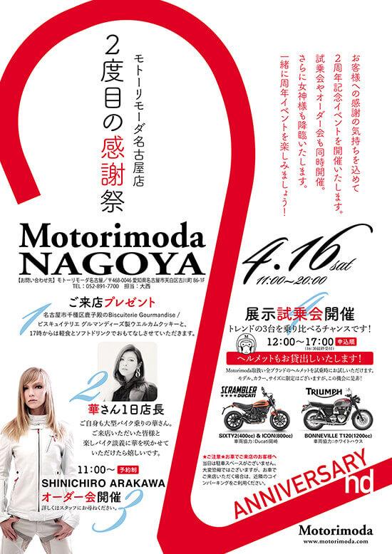 Motorimoda 名古屋店 2周年記念 イベント