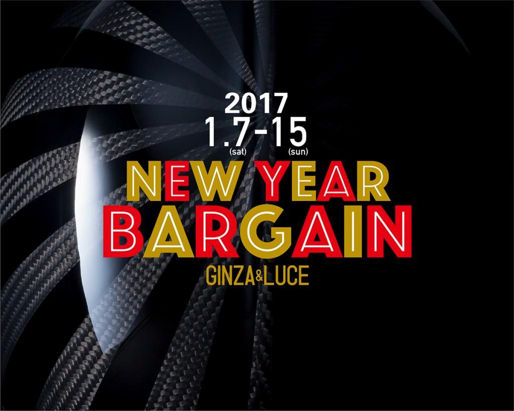 2017_newyearbargain