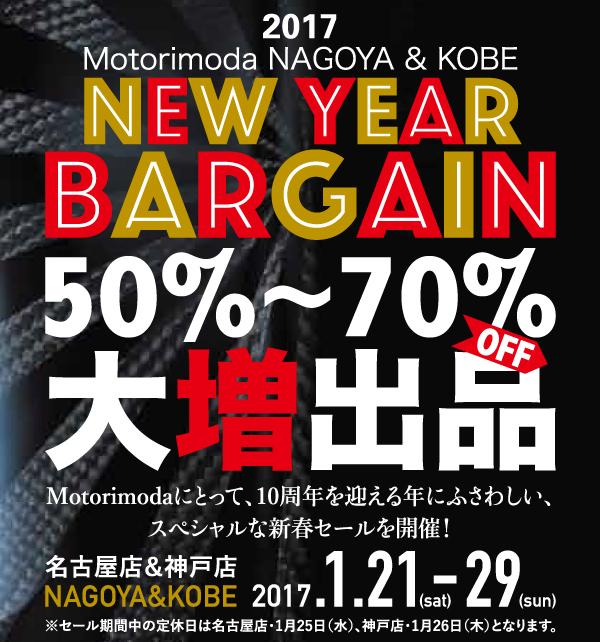 motorimoda-nagoya-kobe-sale-bargain-2017