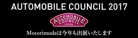 automobile-council-2017-banner