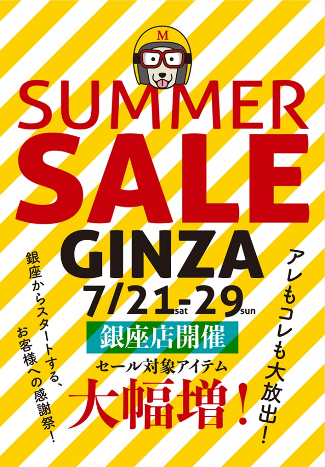news_ginzasale