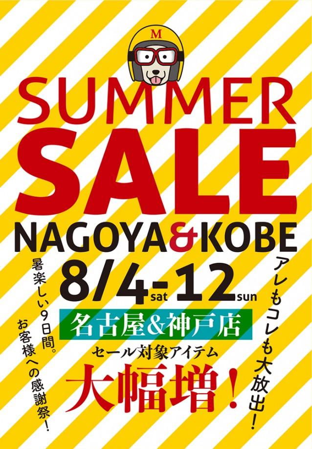 sale2018_nagoyakobe