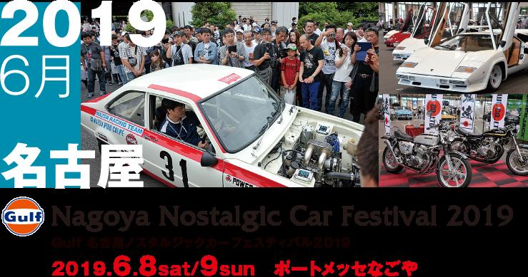 top_title_nagoya_2019_ol