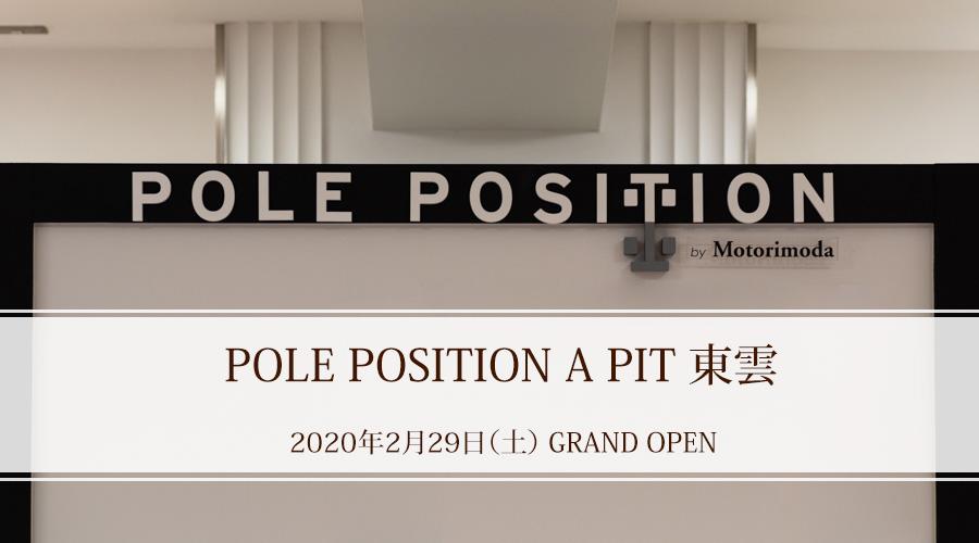 POLE POSITION A PIT 東雲