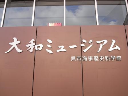 大和ミュージアム 呉市海事歴史資料館