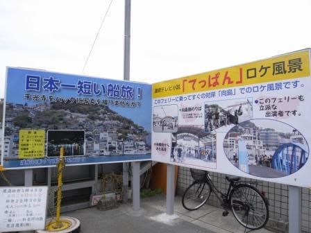 日本一短い船旅看板