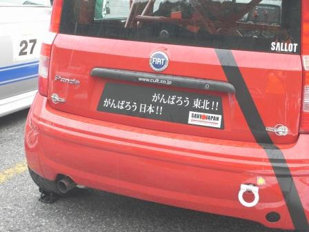 FIAT FESTA(がんばろう東北 !!)
