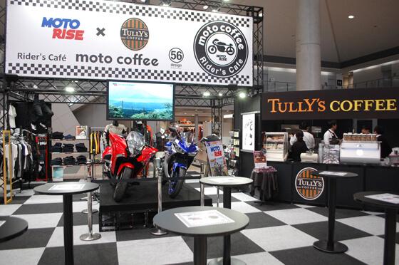 「56design」とMOTO RISE × タリーズコーヒーとのコラボカフェブース